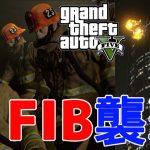 【グラセフ5実況プレイ】 FIB襲撃作戦!ビルに爆弾仕掛けて消防車で出動したら大変なことに GTA5ストーリー Part77[ゲーム実況by実況女神様]
