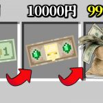 【マイクラ 借金】パラソルが『50億』の借金しました #3 ギャンブルで大勝 【マインクラフト】[ゲーム実況byねが]