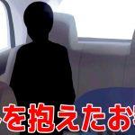 次々と悩みを抱えたお客さんが乗車してくるタクシーゲームが凄い展開に…[ゲーム実況byポッキー]