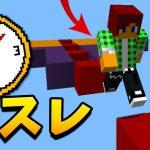 【マインクラフト】〇秒以内にジャンプしないと死ぬアスレをクリアできるか!?[ゲーム実況byトムとマルク]