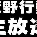 【荒野行動】リハビリ荒野 コメ読み雑談![ゲーム実況by[FPS] ダウンの実況ch]