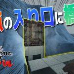 拠点の入り口を改築!!跳ね橋で安全化!! – 7 Days to Die:WINTER PROJECT – Part19[ゲーム実況byわにくん]