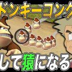 【マリオカート8DX】プレイヤー全員ドンキー縛りしたら発狂して猿のなりましたww口の悪いオーキド博士の実況【柊みゅう】[ゲーム実況by柊みゅう]