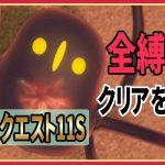 #99【ドラクエ11S/全縛りプレイ中】これはヨッチ語!?バニーちゃんが喋ったんだから、ヨッチ族だって喋るよね!【ドラゴンクエスト】[ゲーム実況by★むーんの実況チャンネル彡]