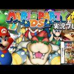 【DS】マリオパーティDS 実況プレイ #2【生放送】[ゲーム実況byMOTTV]