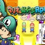 【DS】マリオ&ルイージRPG2 実況プレイ #3【生放送】[ゲーム実況byMOTTV]