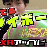 【ボウリング】HEXAアップビート!始めてのマイボールが可愛すぎる【よったか】【MOYA/モヤ】[ゲーム実況byMOYA GamesTV]