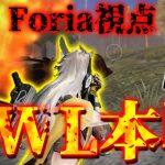 【荒野行動】KWL本選最終日!Foria視点!新立ち回りで高順位を狙う![ゲーム実況byY 黒騎士]
