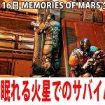 ぐっすり眠れる火星でのサバイバル生活【MEMORIES OF MARS 生放送 2020年3月16日】[ゲーム実況byアフロマスク]