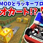 【マインクラフト】MODの最強コラボ!?乗り物MOD×ラッキーブロックでマリオカートができる!【ビークルMOD:赤髪のとも】5[ゲーム実況by赤髪のとも]