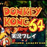 【N64】ドンキーコング64 実況プレイ #1【生放送】[ゲーム実況byMOTTV]