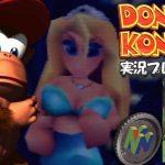 【N64】ドンキーコング64 実況プレイ #3【生放送】[ゲーム実況byMOTTV]