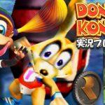 【N64】ドンキーコング64 実況プレイ #4【生放送】[ゲーム実況byMOTTV]