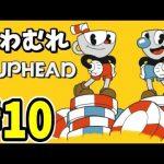 【実況】カップヘッドでたわむれる Part10(終)【Cuphead】[ゲーム実況byシンのたわむれチャンネル]
