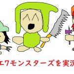 ドラクエ7モンスターズを実況プレイ part13 ~ハーメリア編~[ゲーム実況byYASU!!]