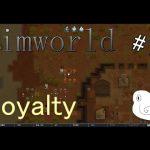【RimWorld DLC】royalty道始めます#1(ゆっくり実況)[ゲーム実況byミジンコ 実況生物]