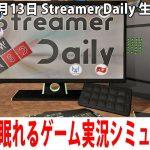 ぐっすり眠れるゲーム実況シミュレーター【Streamer Daily 生放送 2020年3月13日】[ゲーム実況byアフロマスク]