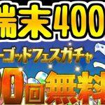 【パズドラ】無料ゴッドフェス100連×4アカウント! フェス限率はどれくらい・・・?[ゲーム実況byダチョー]