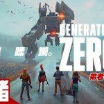 #1【FPS】弟者,兄者,おついち,鉄塔の「Generation Zero」【2BRO.】[ゲーム実況by兄者弟者]