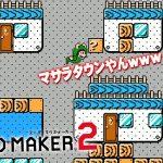 【マリオメーカー2】マリオなのにポケモンをしている謎すぎるステージwww[ゲーム実況byだいだら]