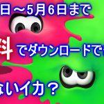 【スプラトゥーン2】なんと!4月30日~5月6日までスプラトゥーン2が無料で遊べる!!【参加者募集中!初見さん歓迎!】[ゲーム実況byゲーム実況やんし]