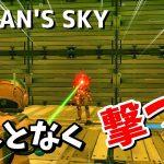 【ノーマンズスカイ】豆腐ハウスで撃ち合う2人【No Man's Sky】part3[ゲーム実況byOG Room/実況]