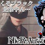 【#2】ヨルハ部隊、ブラック企業すぎる【NieR:Automata】[ゲーム実況byむつー]