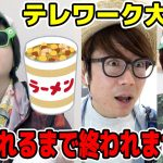【終われません】体内時計で3分計れるまでカップ麺食べ続けないといけません!![ゲーム実況byポンコツ]