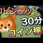 【ツムツム】ロビンフッド30分コイン稼ぎ![ゲーム実況byツムch akn.]