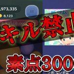 【おおきなツムツム】スキル禁止 素点3000万[ゲーム実況byツムch akn.]