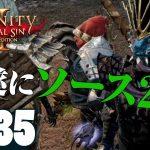 #35【RPG】弟者,兄者,おついちの「Divinity :Original Sin 2」【2BRO.】[ゲーム実況by兄者弟者]