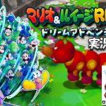【3DS】マリオ&ルイージRPG4 ドリームアドベンチャー 実況プレイ #7【生放送】[ゲーム実況byMOTTV]