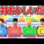【3人実況】Wii Party『最強の達人 ひろまさ』との戦いで大事件発生!![ゲーム実況byレトルト]