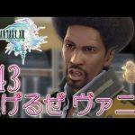 #43【FF13】初見実況プレイ♪【Steam版 ファイナルファンタジー13】[ゲーム実況byみぃちゃんのゲーム実況ちゃんねる。]