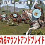ぐっすり眠れるマウントアンドブレイド2の生配信(独立準備編)【Mount & Blade II 生放送 2020年4月18日】[ゲーム実況byアフロマスク]