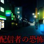 日本人が作った神様の祟り『動画配信者』にとんでもない怖い罰が下されるホラーゲーム(怖さひかえめ)[ゲーム実況byオダケンGames]