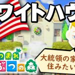 世界で一番有名な家「ホワイトハウス」建築【あつまれどうぶつの森】[ゲーム実況byGM Channel]