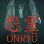 【怨霊】カメラで霊を倒すというどこかで見たことある新作ホラーゲーム【onryo】[ゲーム実況by ベル]
