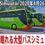ぐっすり眠れるリアルな大型バスシミュレーター【Fernbus Simulator 生放送 2020年4月26日】[ゲーム実況byアフロマスク]