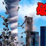 ストームとかブラックホールとかで『町を破壊する』簡易シミュレータゲームが恐ろしい。City Smash[ゲーム実況byオダケンGames]