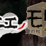 【クトゥルフ探索ホラー】ニエノモリ ♯1[ゲーム実況byじんたん]