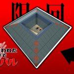 史上最強!!無限回廊拠点でフェラルホード!! – 7 Days to Die:WINTER PROJECT – Part23[ゲーム実況byわにくん]