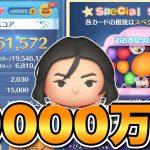 【おおきなツムツム】兵士ムーラン 9000万[ゲーム実況byツムch akn.]
