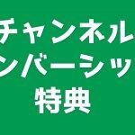 チャンネルメンバーシップ特典[ゲーム実況byたぶやんのレトロゲーム実況]