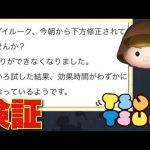 ジェダイ検証[ゲーム実況byツムch akn.]