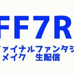 【FF7リメイク】まったり攻略ライブ!クリア目指して小一時間ほど #7【FINAL FANTASY VII REMAKE】[ゲーム実況by実況女神様]