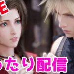 【FF7リメイク】まったり攻略ライブ!#4【FFVII Final Fantasy VII Remake 2020】[ゲーム実況by実況女神様]