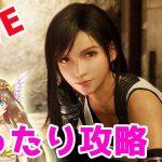【FF7リメイク】まったり攻略ライブ!#5【FFVII Final Fantasy VII Remake 2020】[ゲーム実況by実況女神様]