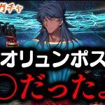 【FGO】正直オリュンポスって〇〇だったよな(ロムルスガチャ)【Fate / Grand Order】[ゲーム実況byBelle]