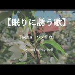 【眠りに誘う歌】Foorin「パプリカ」covered by raychell[ゲーム実況byチェルチェルレイチェルのゲームやっちゃる‼]